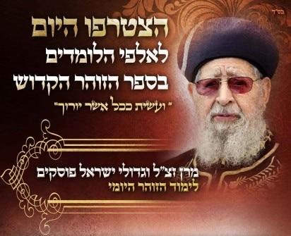 זוהר-הצטרפת-אישור-גדולי-ישראל1-412x1024